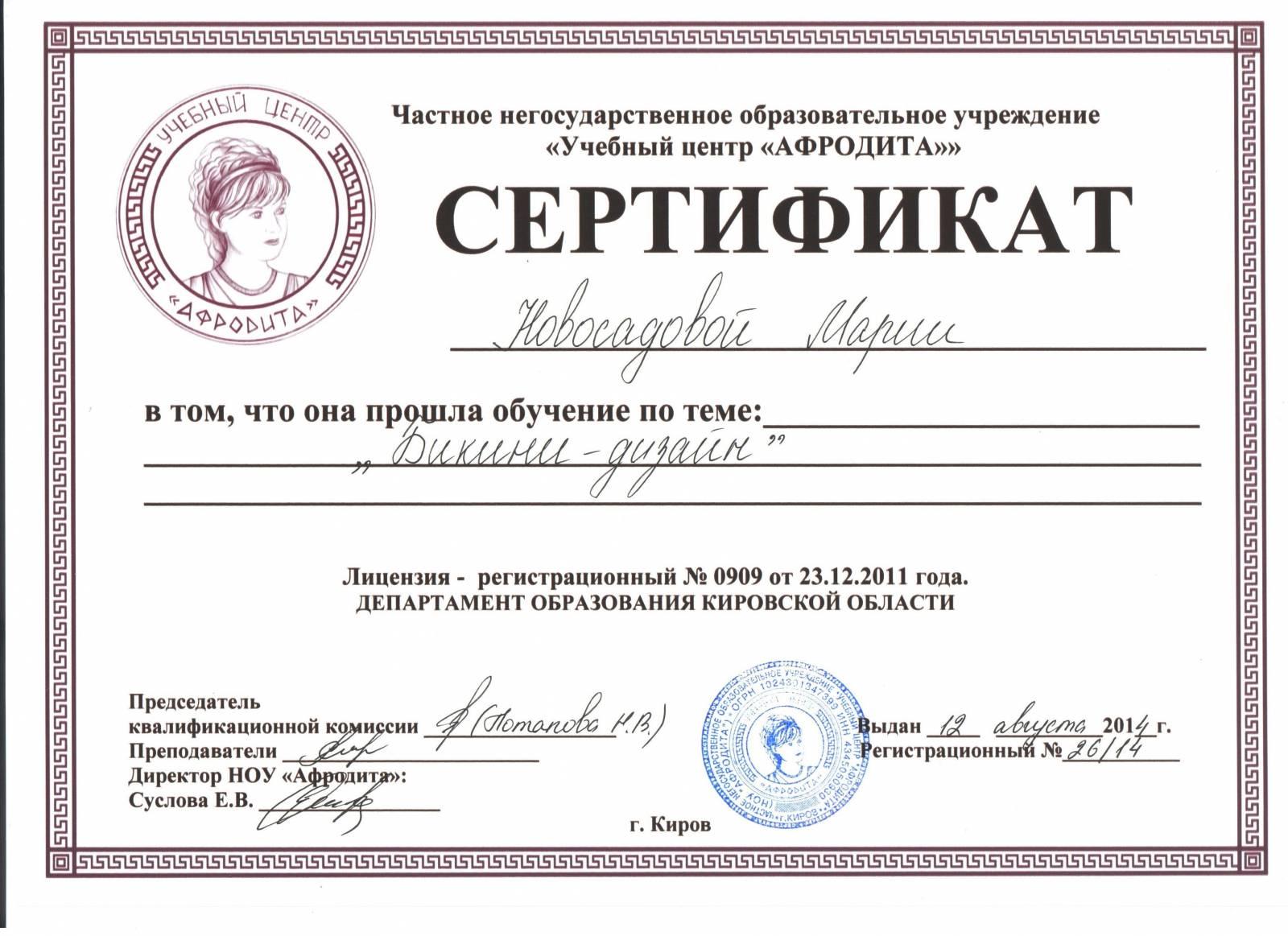 сертификат шугаринг образец